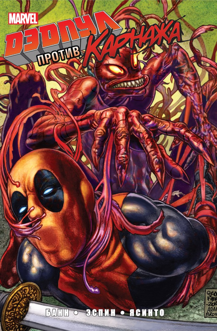 Комикс «Дэдпул против Карнажа» (2014)