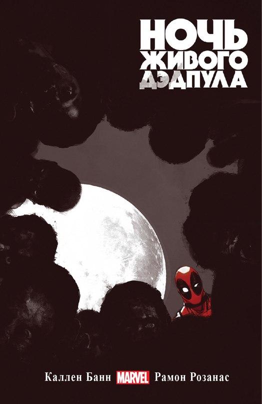 Комикс «Ночь живого Дэдпула» (2014)