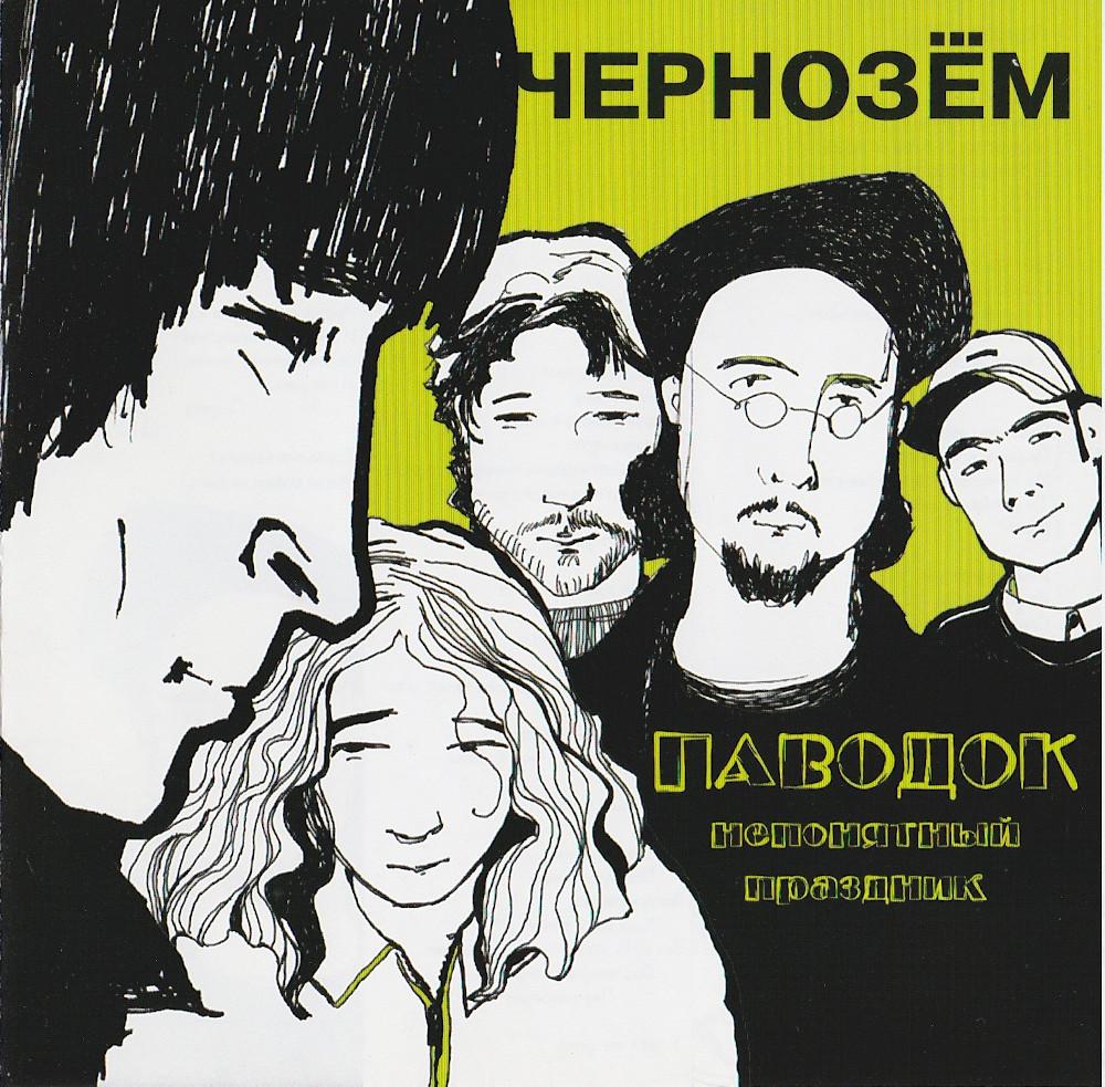 Чернозем — Паводок (Непонятный Праздник) (2004)