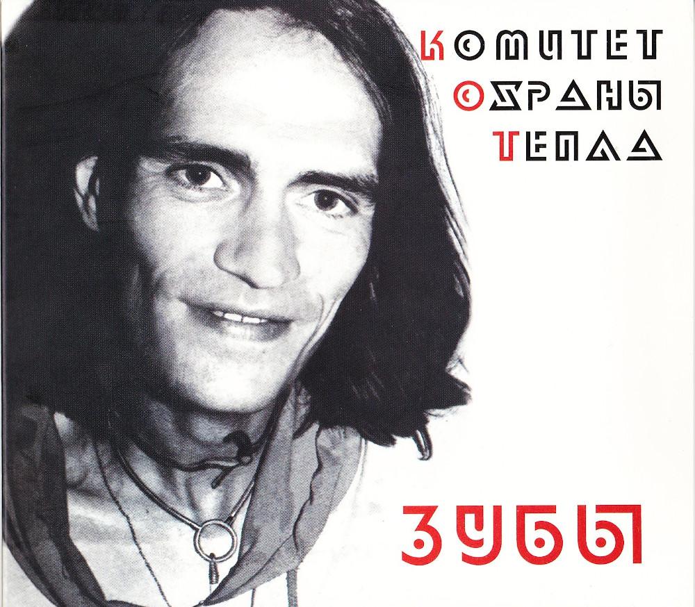 Комитет Охраны Тепла — Зубы (1987)