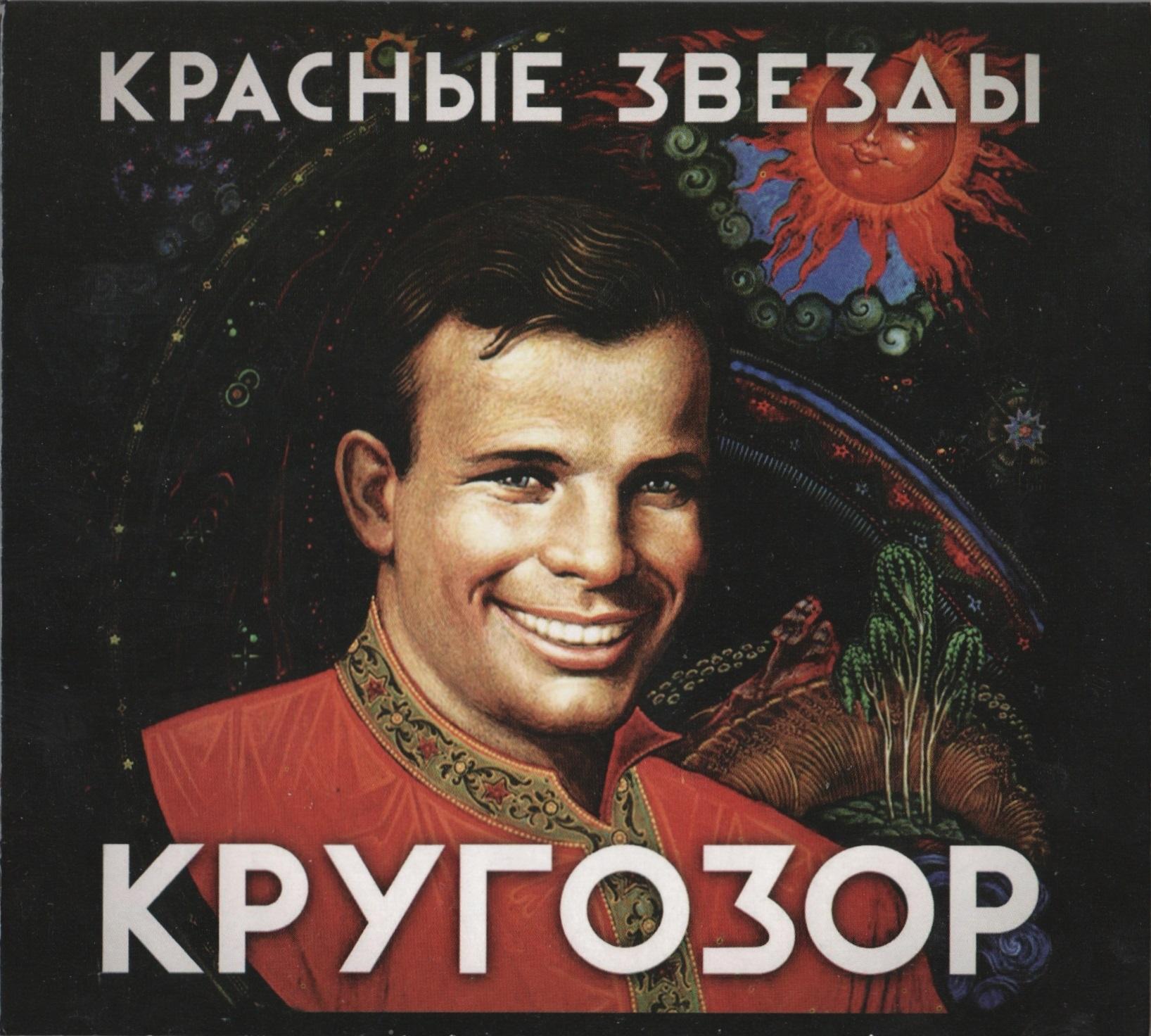 Красные Звезды — Кругозор (1996)