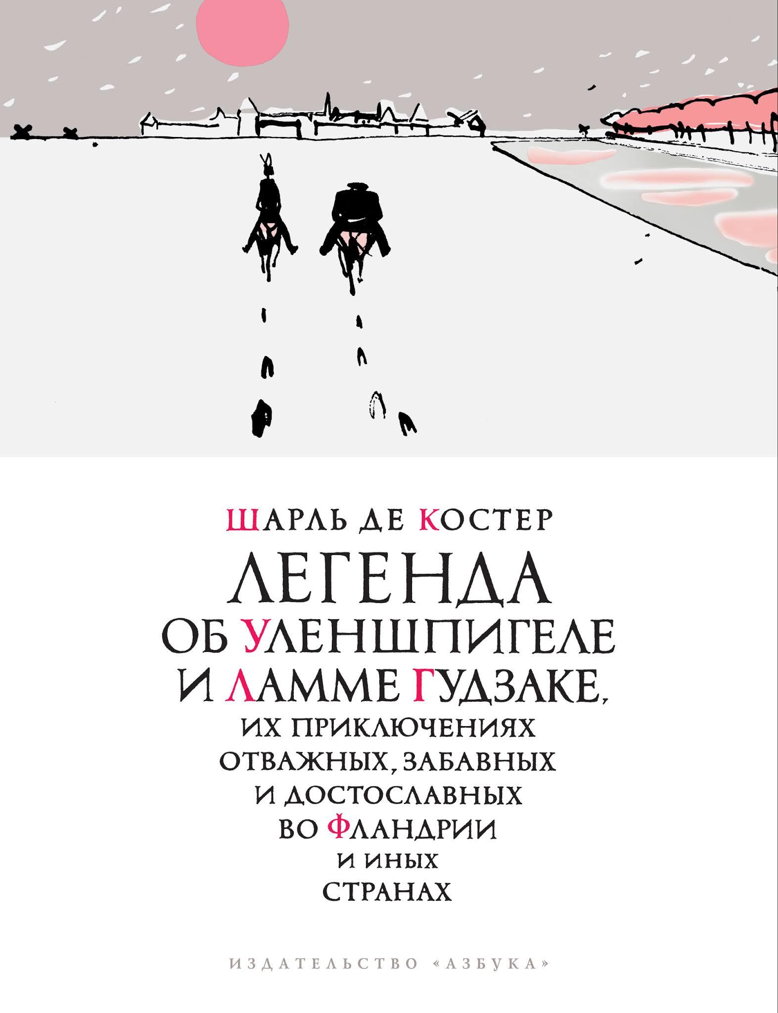 «Тиль Уленшпигель» с иллюстрациями Павла Бунина