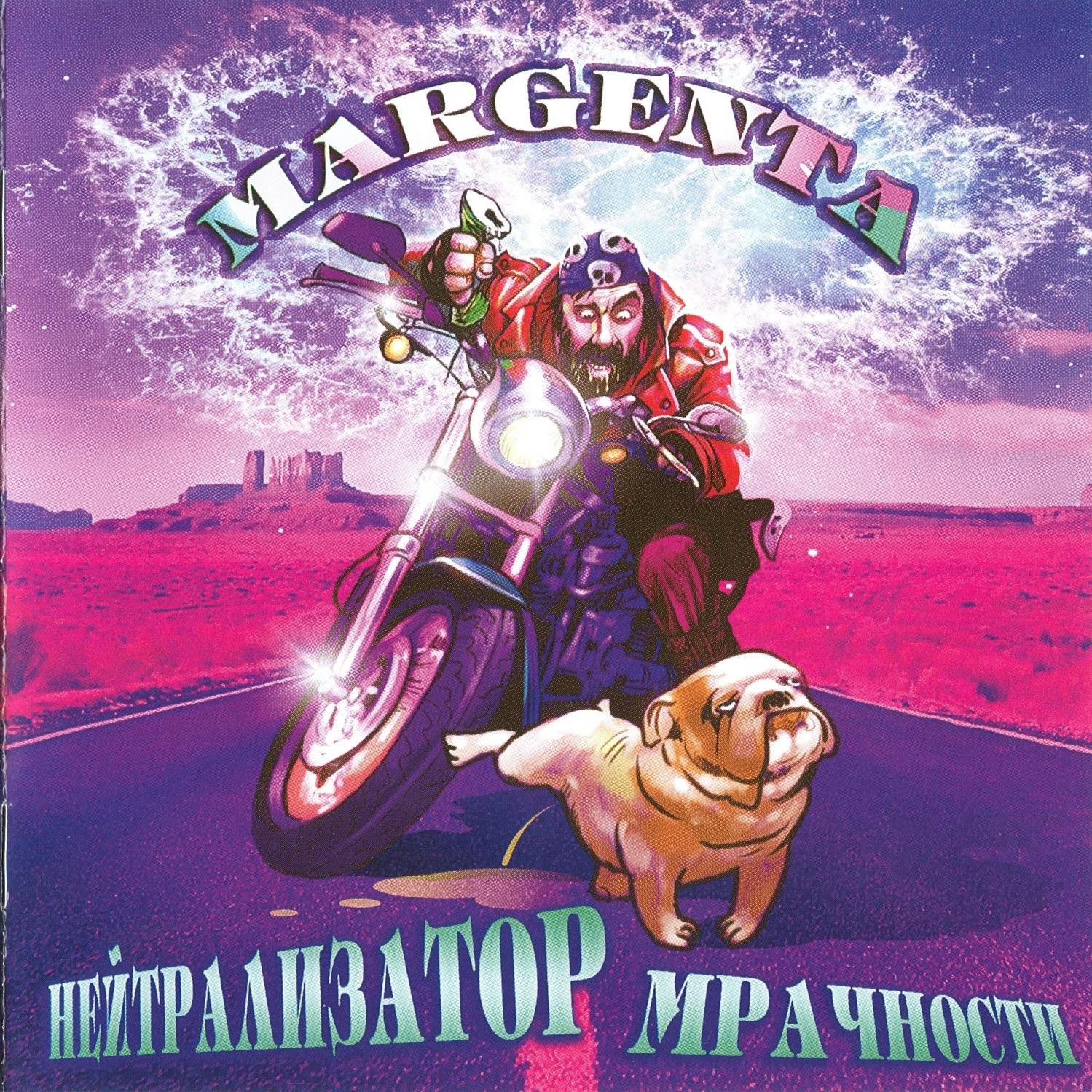 Margenta — Нейтрализатор Мрачности (2009)