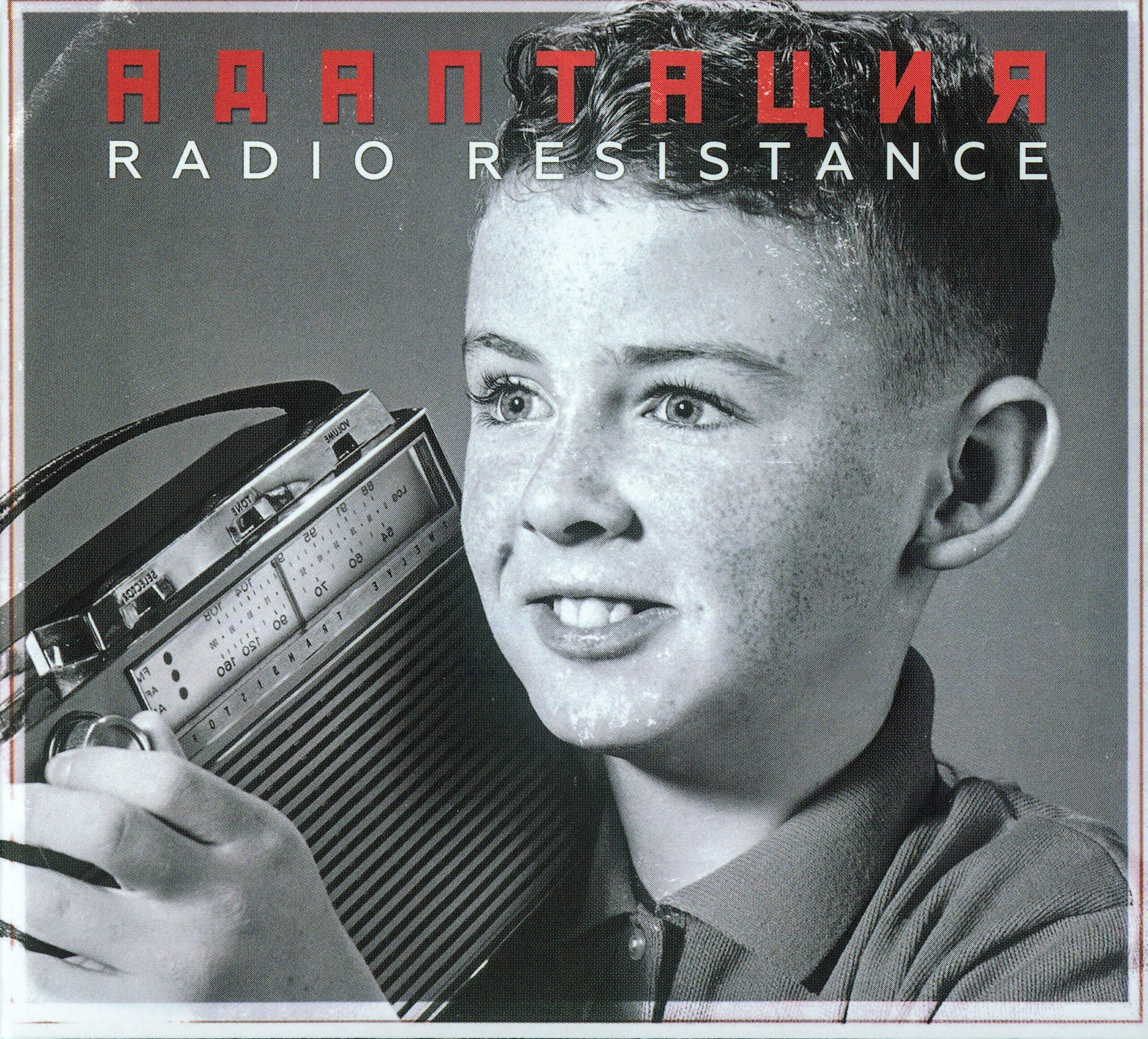 Адаптация — Radio Resistance (2017)