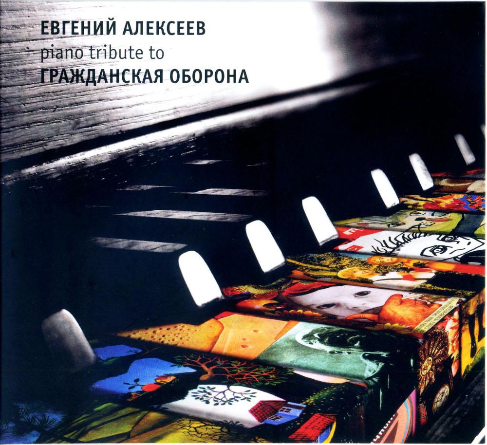 Евгений Алексеев — Piano Tribute to Гражданская оборона (2018/2020)
