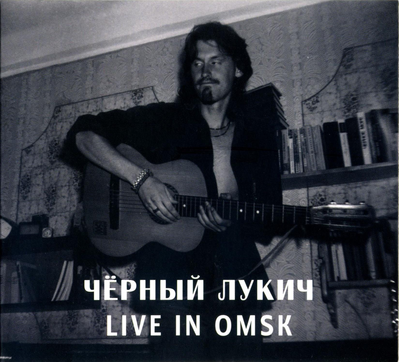 Чёрный Лукич — Live in Omsk (1987)
