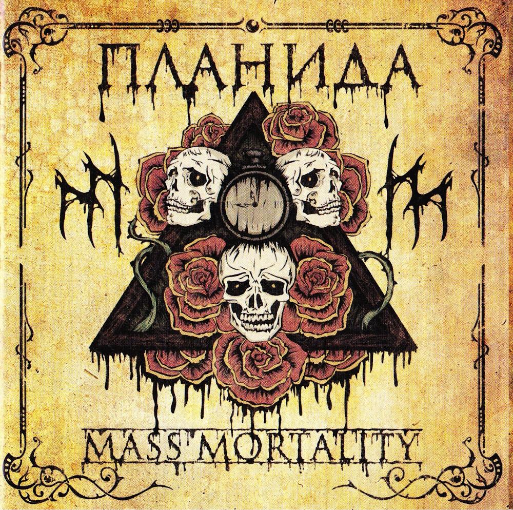 Mass Mortality — Планида (2017)