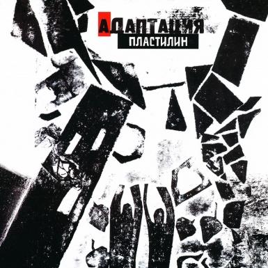 Адаптация — Пластилин (2013)