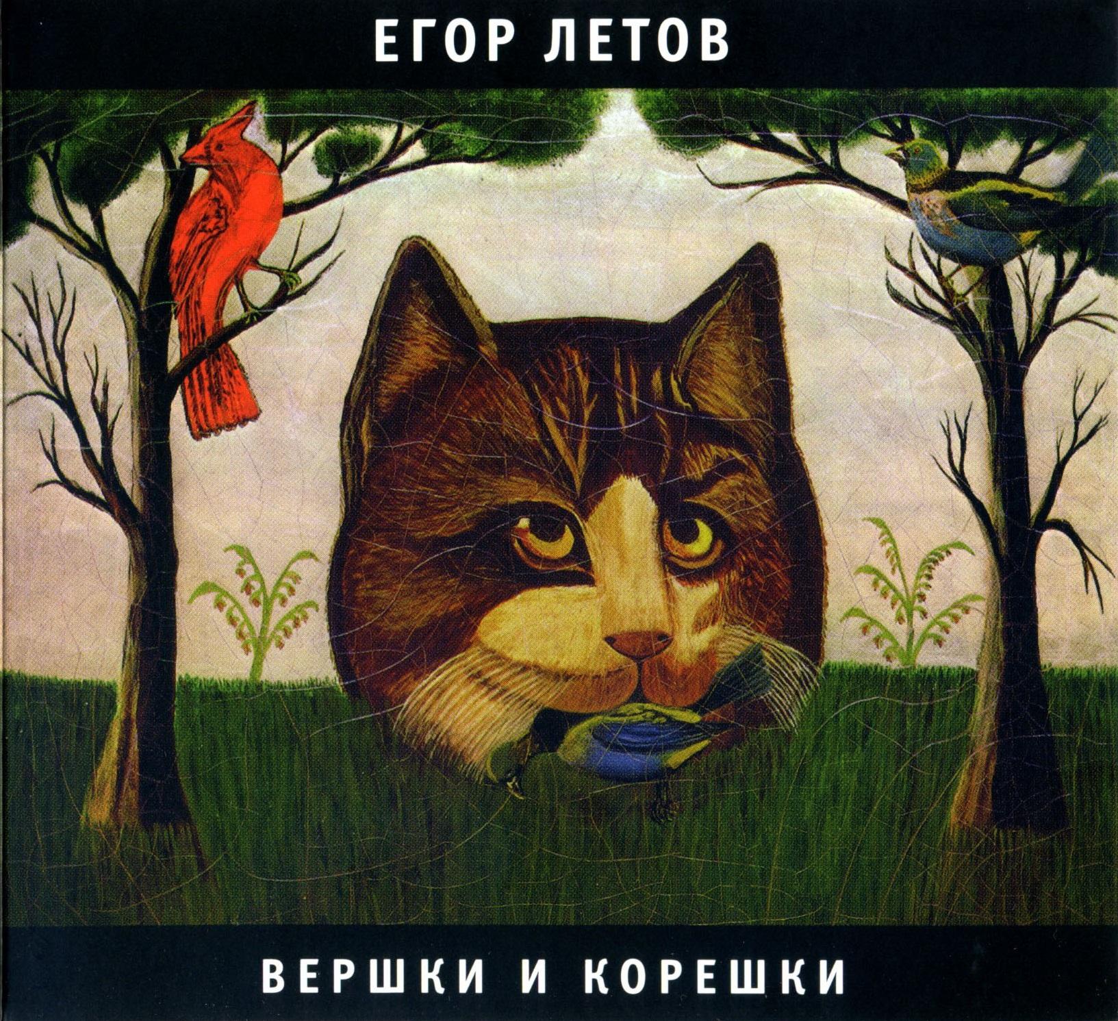 Егор Летов — Вершки и корешки (1989)