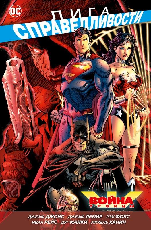 Комикс «Лига Справедливости: Война Троицы» (2013)