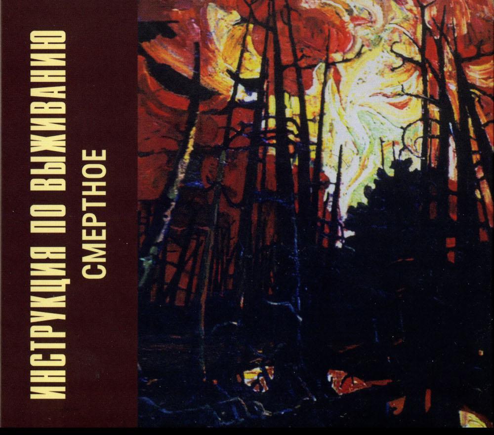 Инструкция По Выживанию — Смертное/Армия белого света (1992)