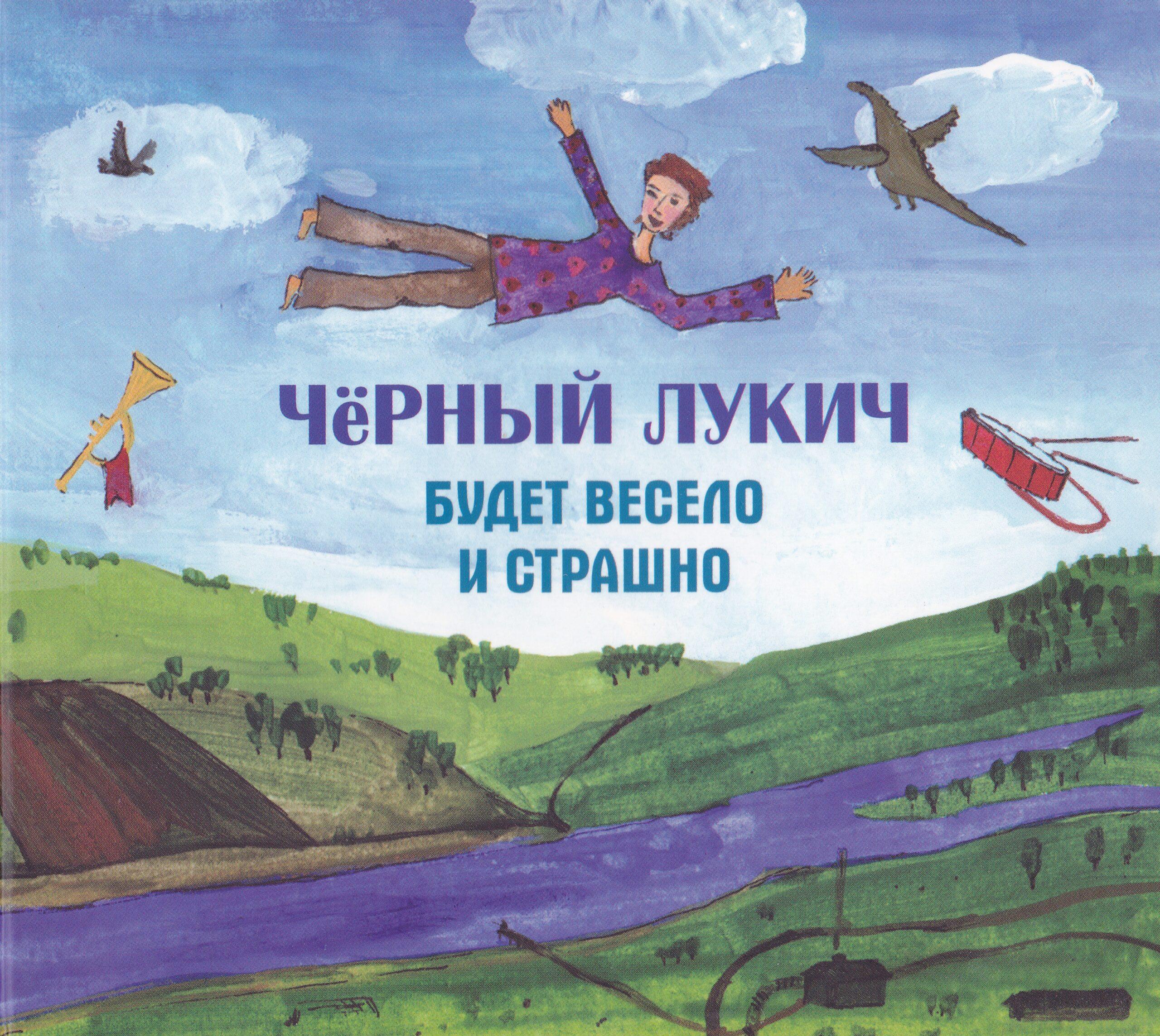 Чёрный Лукич — Будет Весело И Страшно (1996)