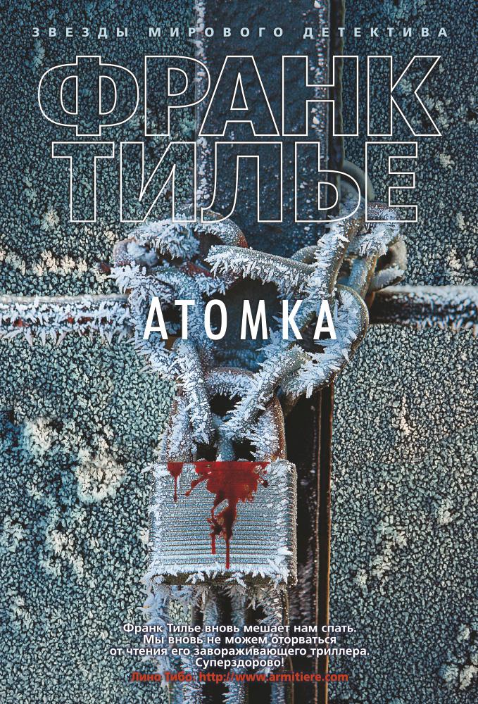 Франк Тилье — Атомка (2012)
