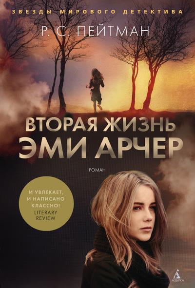 Р.С. Пейтман — Вторая жизнь Эми Арчер (2013)