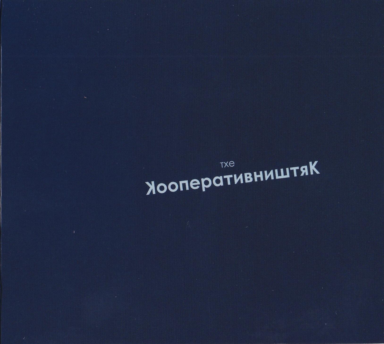 Кооператив Ништяк — В бутылке масле сварили беса (2008)