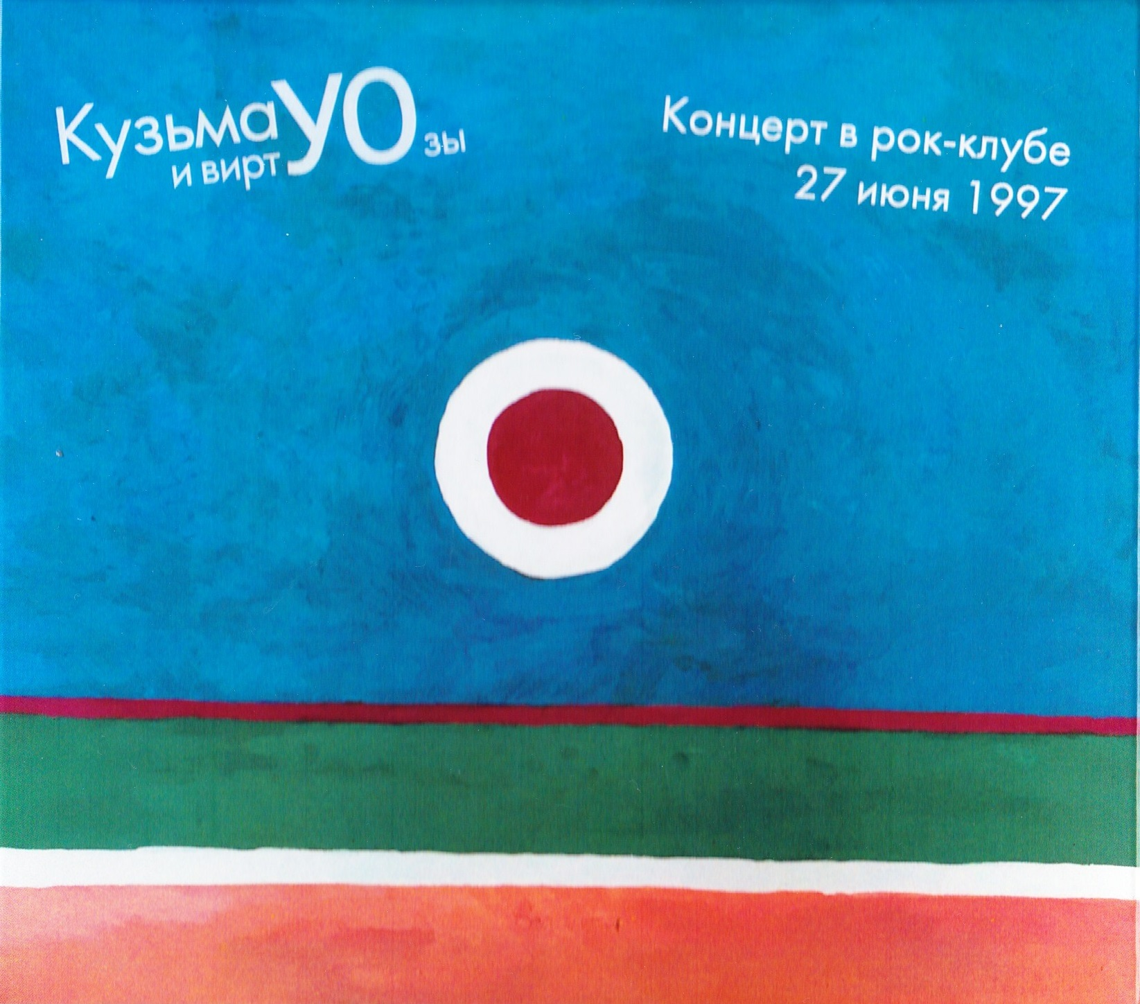 Кузьма и Виртуозы — Концерт в Рок-клубе 27 июня 1997