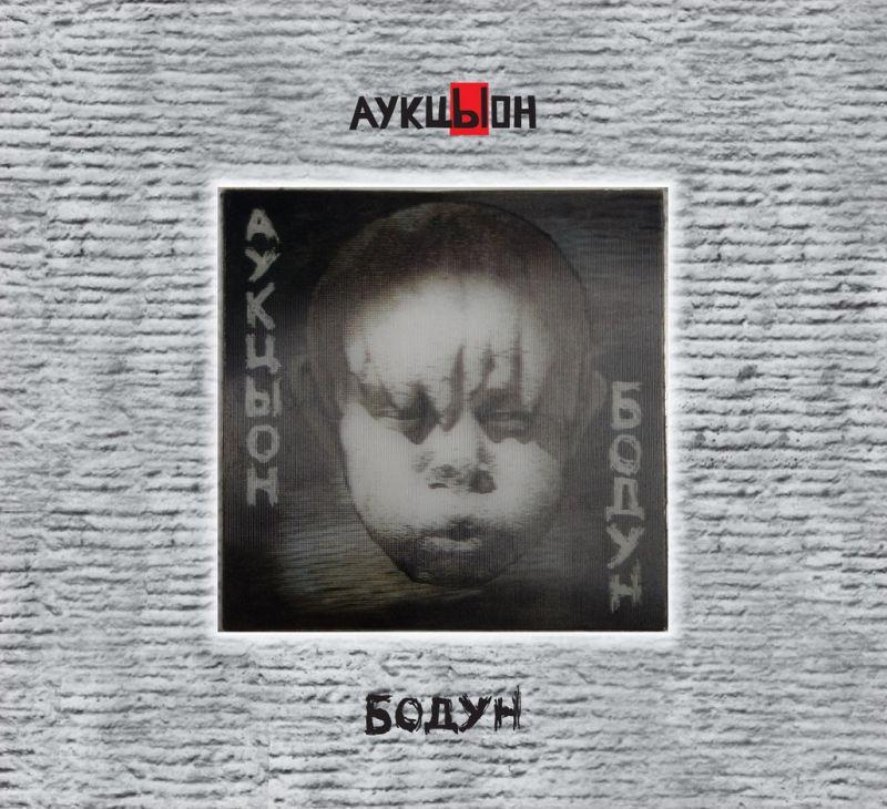 АукцЫон — Бодун (1991)