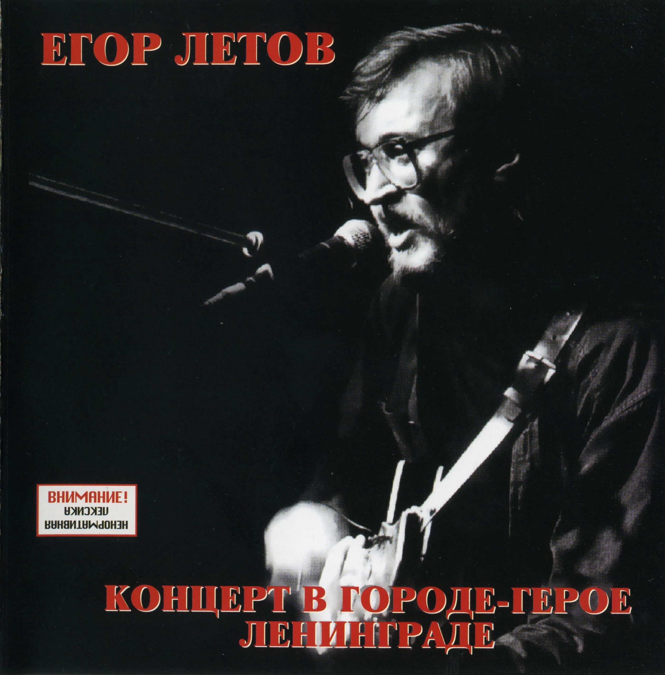 Егор Летов — Концерт в Городе-герое Ленинграде (1994)