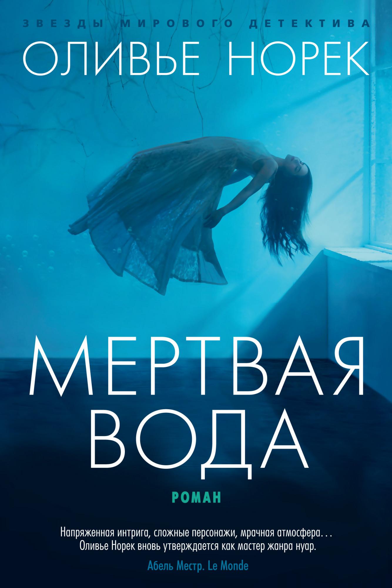 Оливье Норек — Мертвая вода (2019)